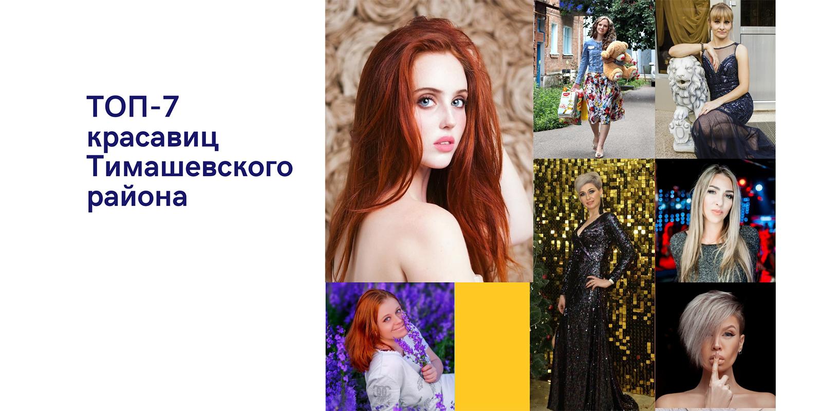 девушки модели в тимашёвск